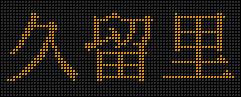 東日本旅客鉄道 キハE130形 久留里行/久留里線 前面LED表示