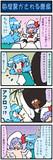がんばれ小傘さん 744