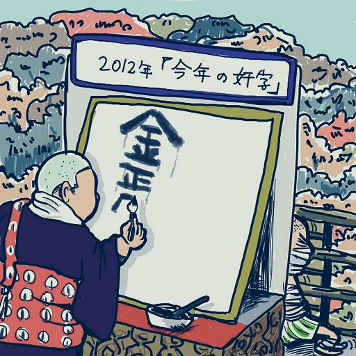 年末恒例今年の漢字