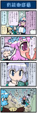 がんばれ小傘さん 746