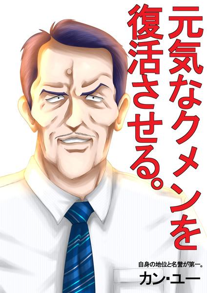 カンさんの選挙ポスター
