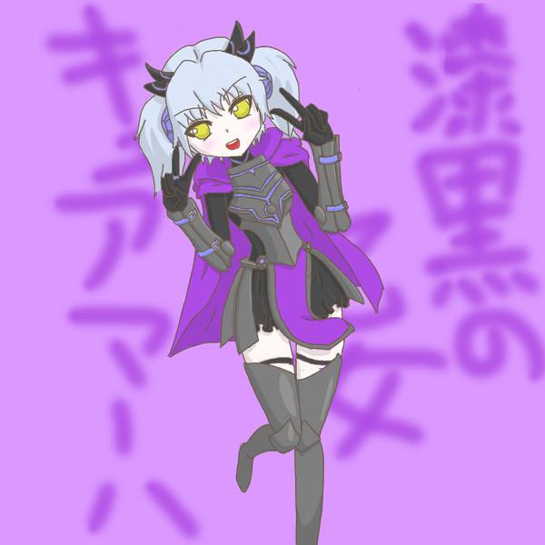 漆黒の乙女 キュアマーハ!