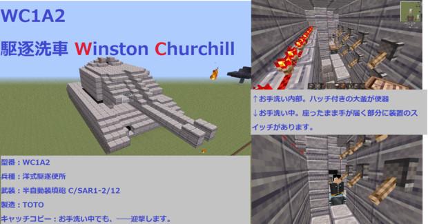 "【Minecraft】世界最強のトイレ!! WC1A2 ""Winston Churchill"""