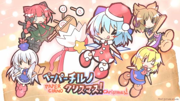 ペーパーチルノ クリスマス!