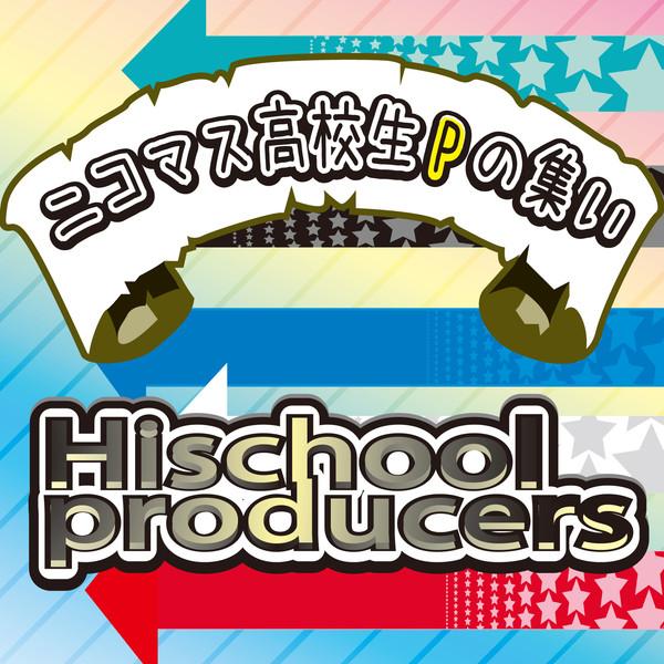 ニコマス高校生Pの集い〜HighschoolProducers コミュニティシンボル