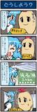 がんばれ小傘さん 751