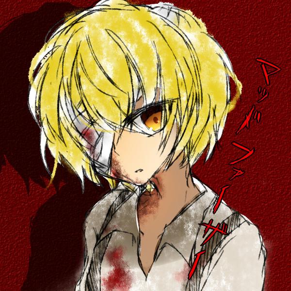 【※微ネタバレ】金髪+包帯=【注意】