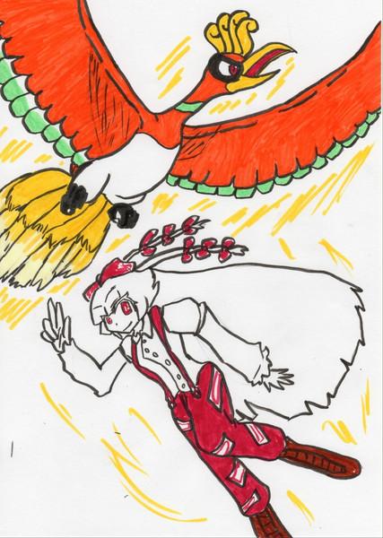 妹紅×ホウオウ