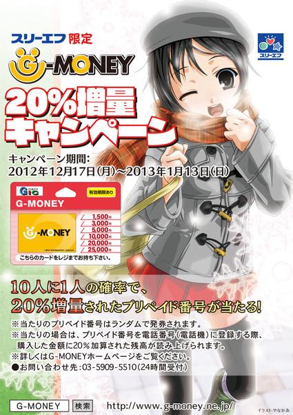 [お仕事絵派生]G-MONEYキャンペーン用POP まぼろしの萌え絵バージョン