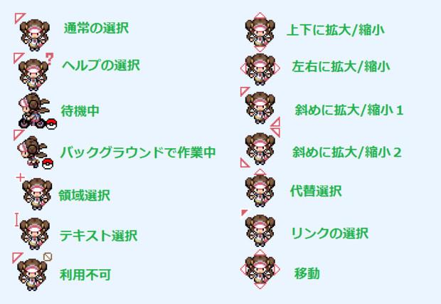 【ポケモンBW2】マウスカーソル【女主人公】