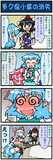 がんばれ小傘さん 759