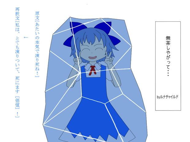 【東方再翻訳】チルノ凍る