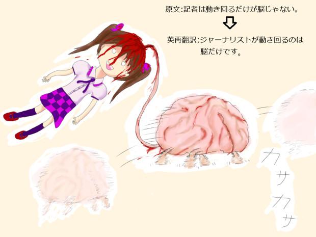 [東方再翻訳]動き回るのは脳だけです。