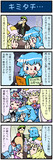 がんばれ小傘さん 763