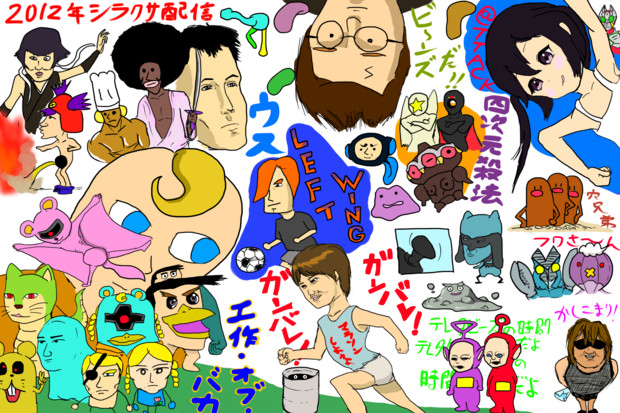 2012年シラクサ配信まとめ壁紙 / 漫画家のシラクサ さんのイラスト ...