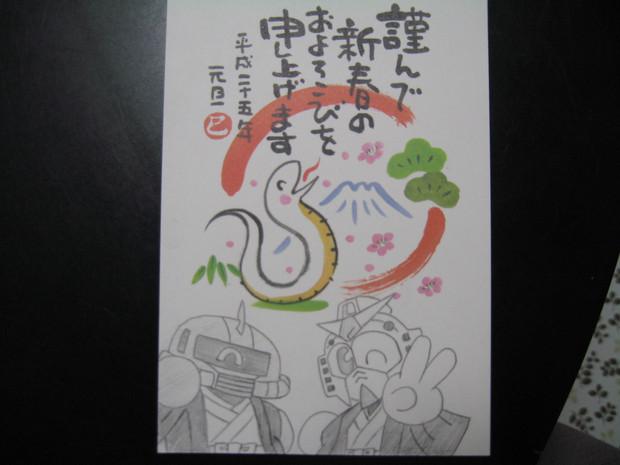 【手描き】ガンダムとシャアザクの年賀状!