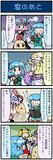 がんばれ小傘さん 764