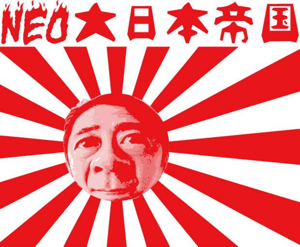 NEO大日本帝国