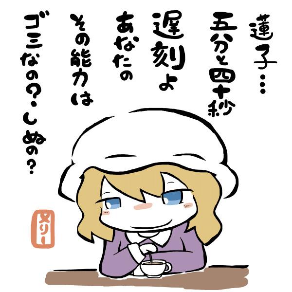 おはよう蓮子