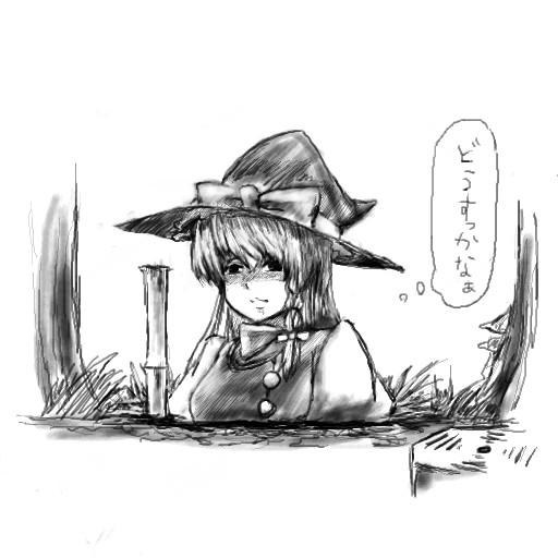 魔理沙「嫌あぁぁぁぁぁぁあ!!!」