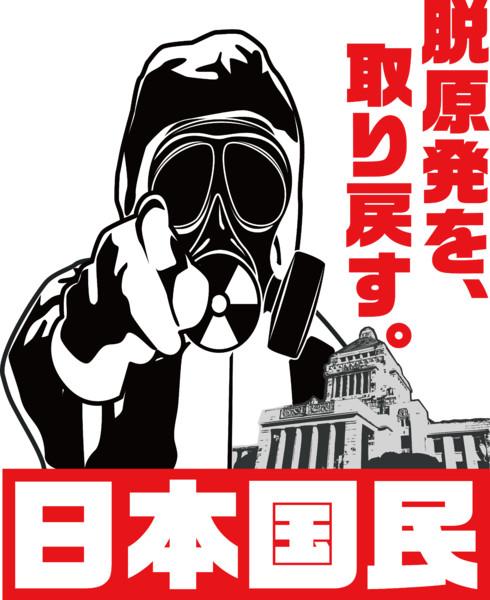 脱原発を、取り戻す。「日本国民...