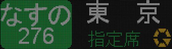 E5系 なすの(上り) 東京 グランクラス指定席
