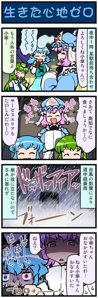 がんばれ小傘さん 769