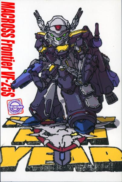 【ハイブリッド年賀状シリーズ】 VF-25Sメサイア アーマードパック 【2010〜丑〜】
