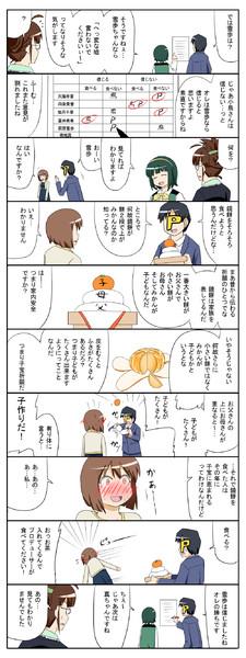 アイマス漫画65