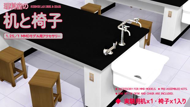理科室の実験用机と椅子(配布)