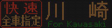 東日本旅客鉄道 209系 快速 川崎行 LED表示