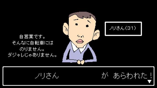 【セラクエNO_119】ノリさん