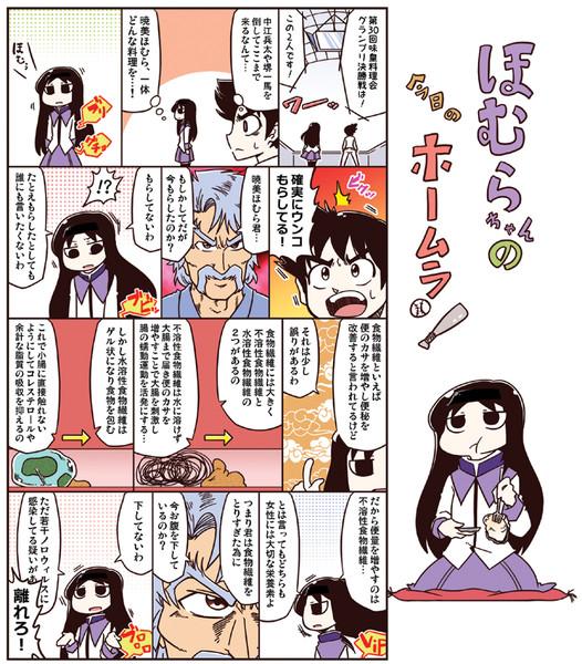 ほむらちゃんの今日のホームラン 03