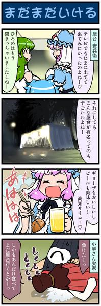 がんばれ小傘さん 778