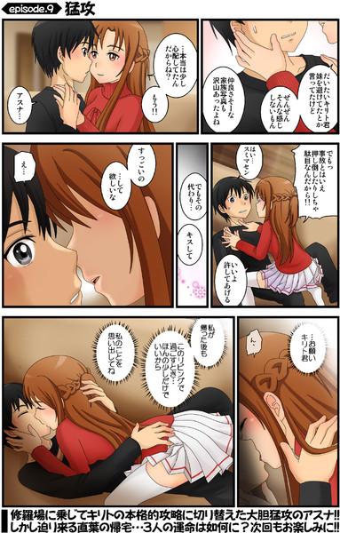 漫画★アスナさんが桐ヶ谷さんちを訪問しました9