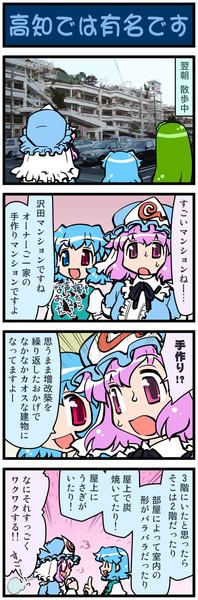 がんばれ小傘さん 781
