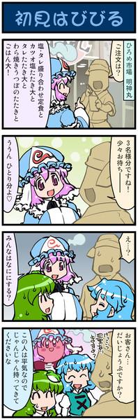 がんばれ小傘さん 782