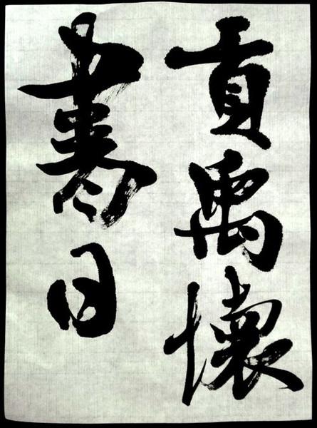 臨書『李キョウ詩』(嵯峨天皇)