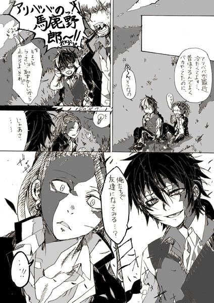 マギ学園(アラジン編・4)
