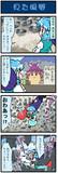 がんばれ小傘さん 784