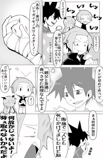 ジャガイモノカワムイターノ秘話