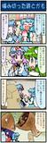 がんばれ小傘さん 788