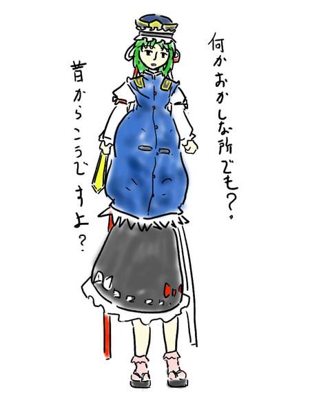 パーフェクト(完全版)四季映姫