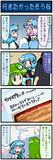 がんばれ小傘さん 789