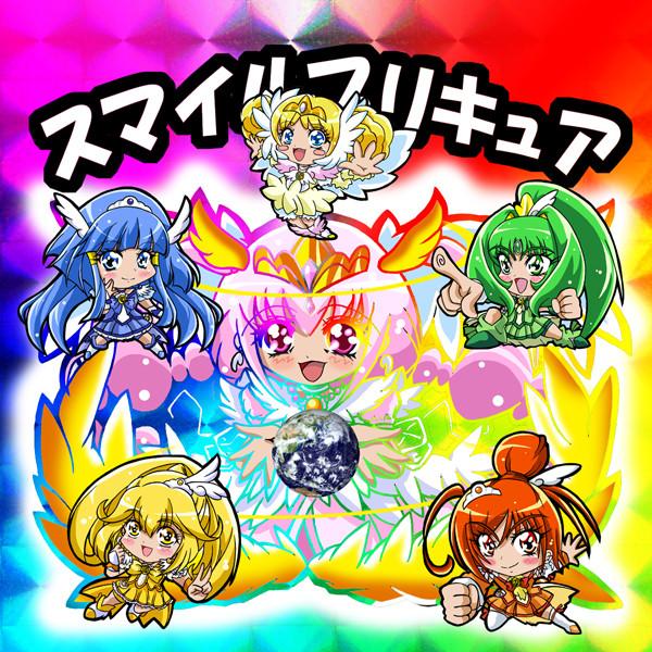 輝け!スマイルプリキュア!!
