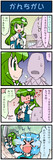 がんばれ小傘さん 792