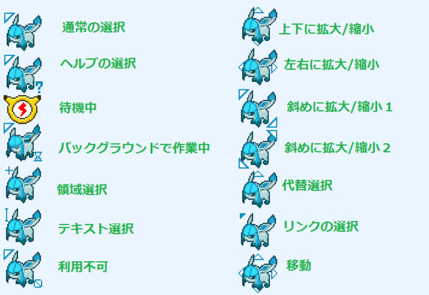 【ポケモン】マウスカーソル【グレイシア】(2)