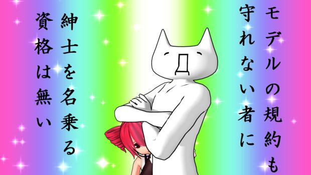 【MMD】ストップ 規約違反