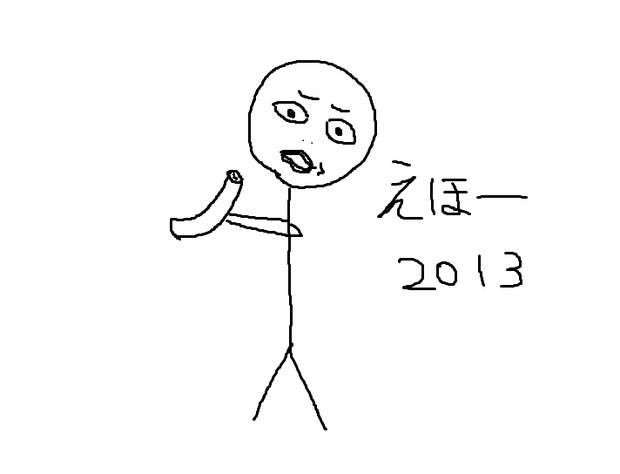 えほーまき 2013