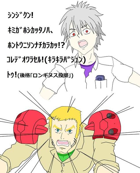 【石田さん】カヲルン・ザラ&イワーク・タイタス【ごめんなさい】